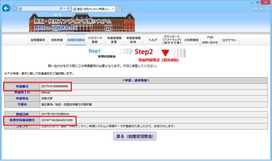 供託 オンライン システム 登記 申請
